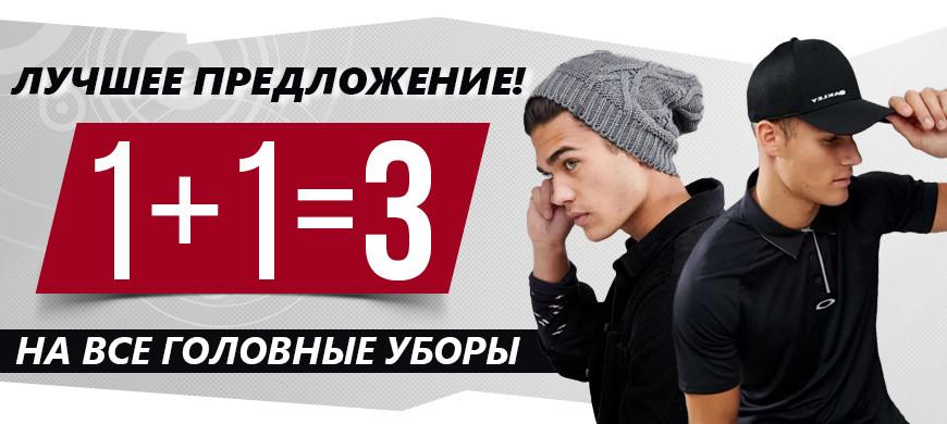Акция 1+1 на все кепки и шапки